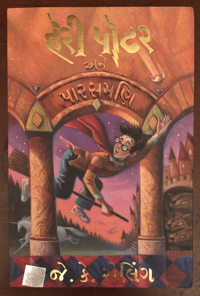 Gujarati translation of Harry Potter and the Philosopher's Stone