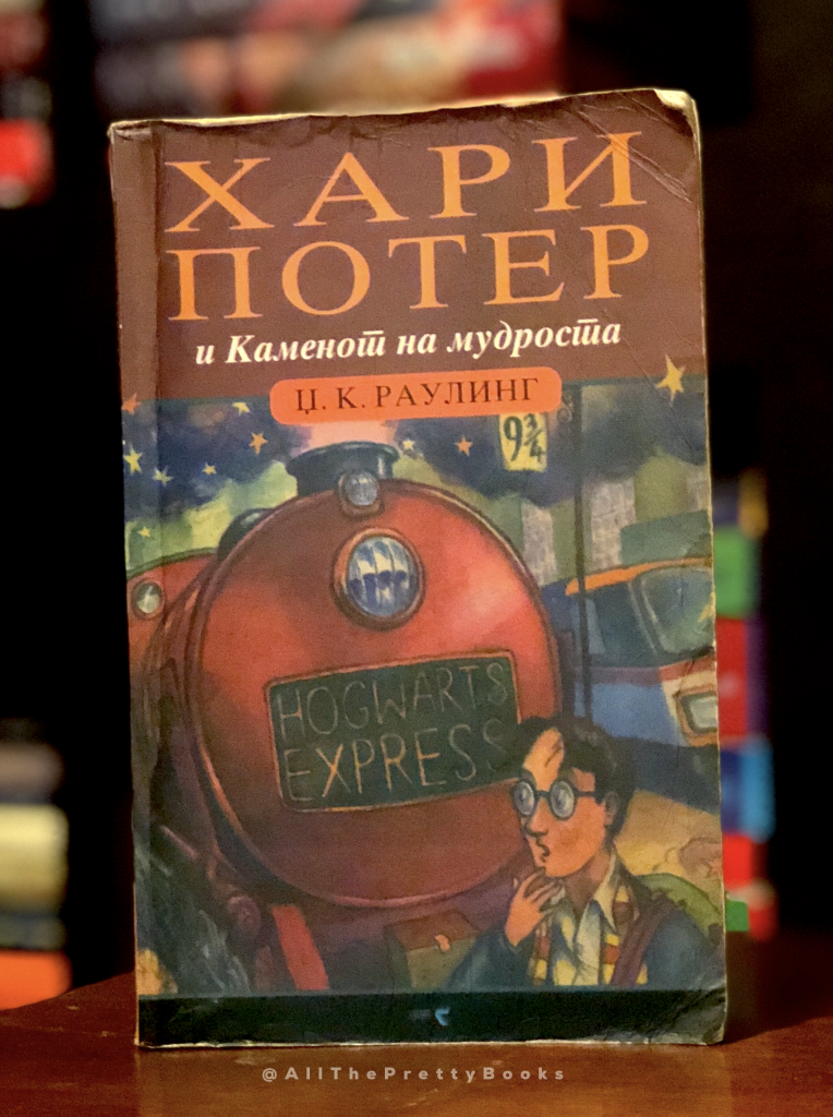 Macedonian translation of Harry Potter and the Philosopher's Stone