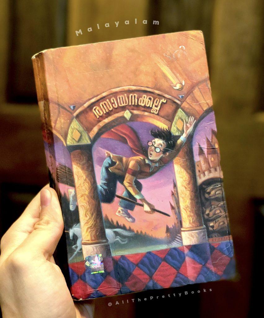 Malayalam translation of Harry Potter and the Philosopher's Stone
