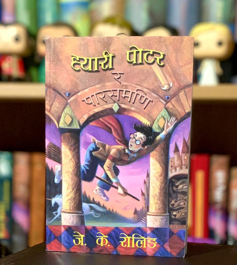 Nepali translation of Harry Potter and the Philosopher's Stone